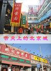 舌尖上的北京城