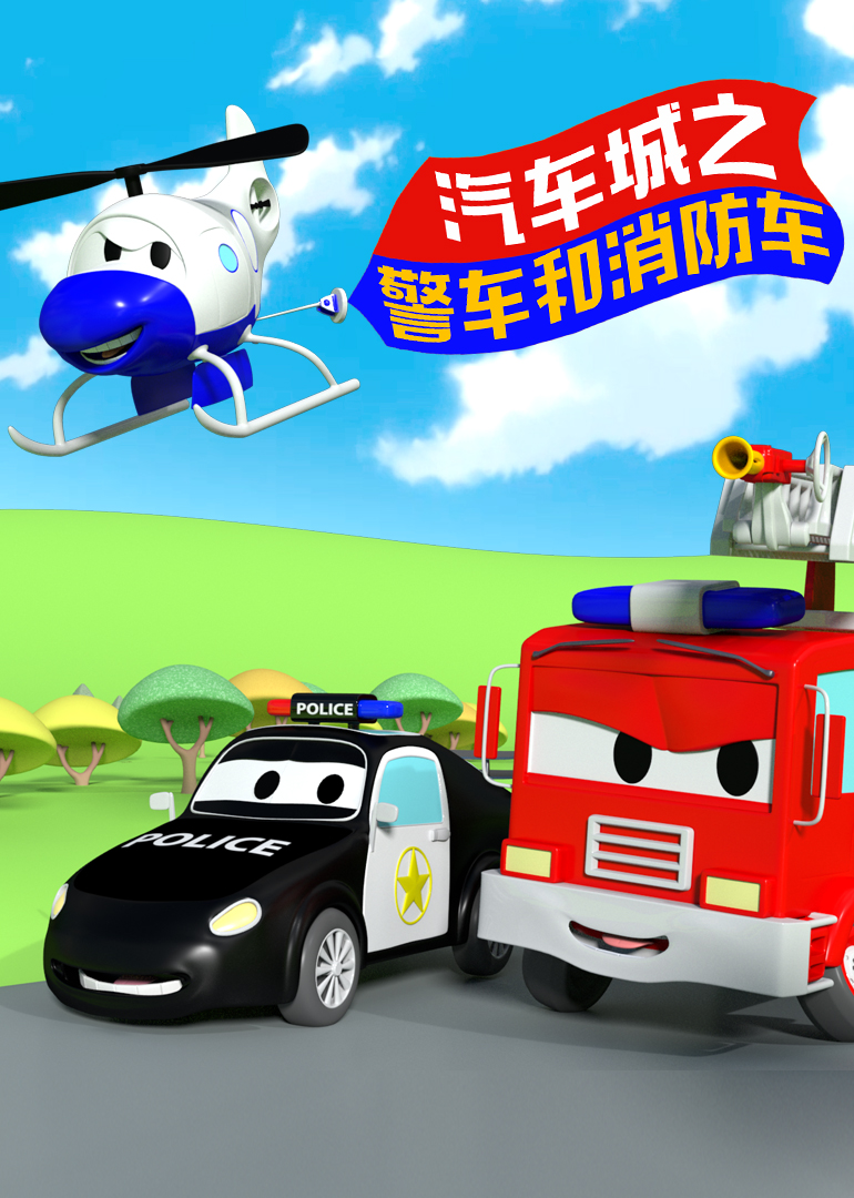 简 介: 作为巡逻车队的成员,警车马特和消防车弗兰克总是在所有汽车和卡车需要帮助的时候出现。每当一辆推土机、拖拉机、垃圾车、救护车、公共汽车、或是任何施工卡车像大脚卡车需要帮助时,巡逻车队总是为它们全力解决安全问题。巡逻车的成员们是真正的城市英雄!