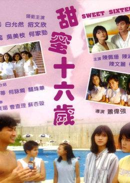 《甜蜜十六岁》电影高清在线观看