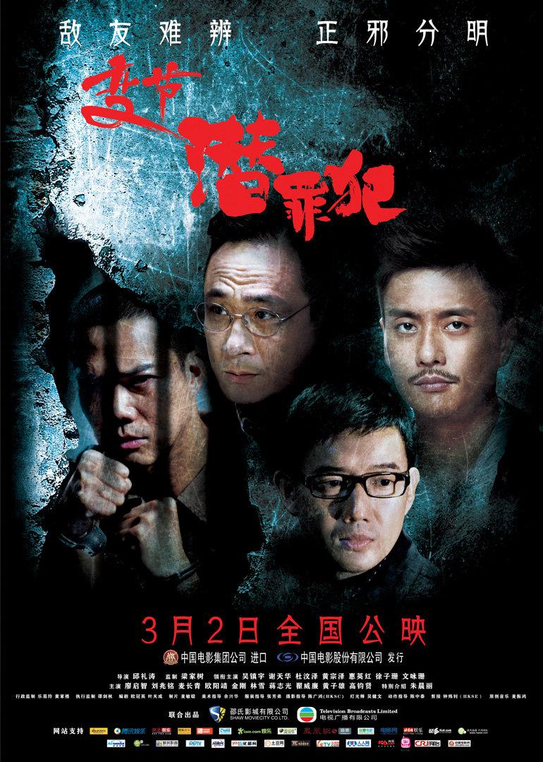 变节-潜罪犯 粤语