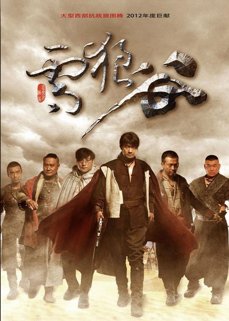 雪狼谷-电视剧-腾讯视频