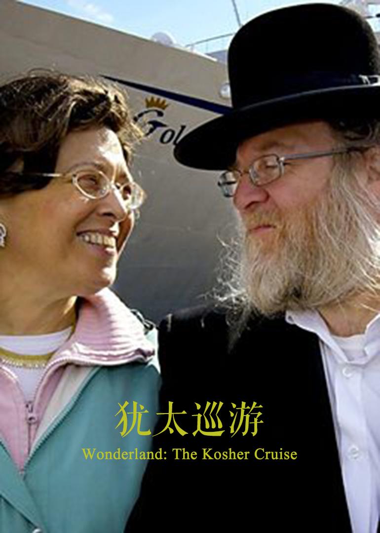 犹太式巡游