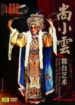 《尚小云的舞台艺术》电影高清在线观看
