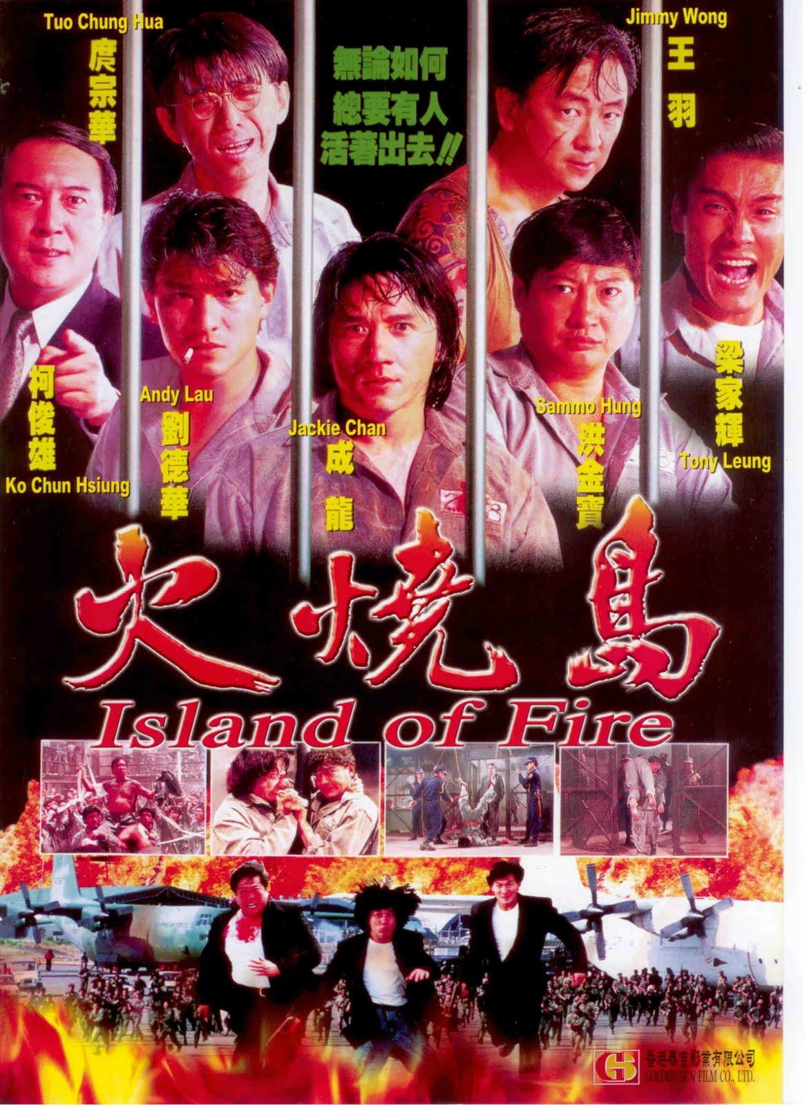 火烧岛island of fire电影