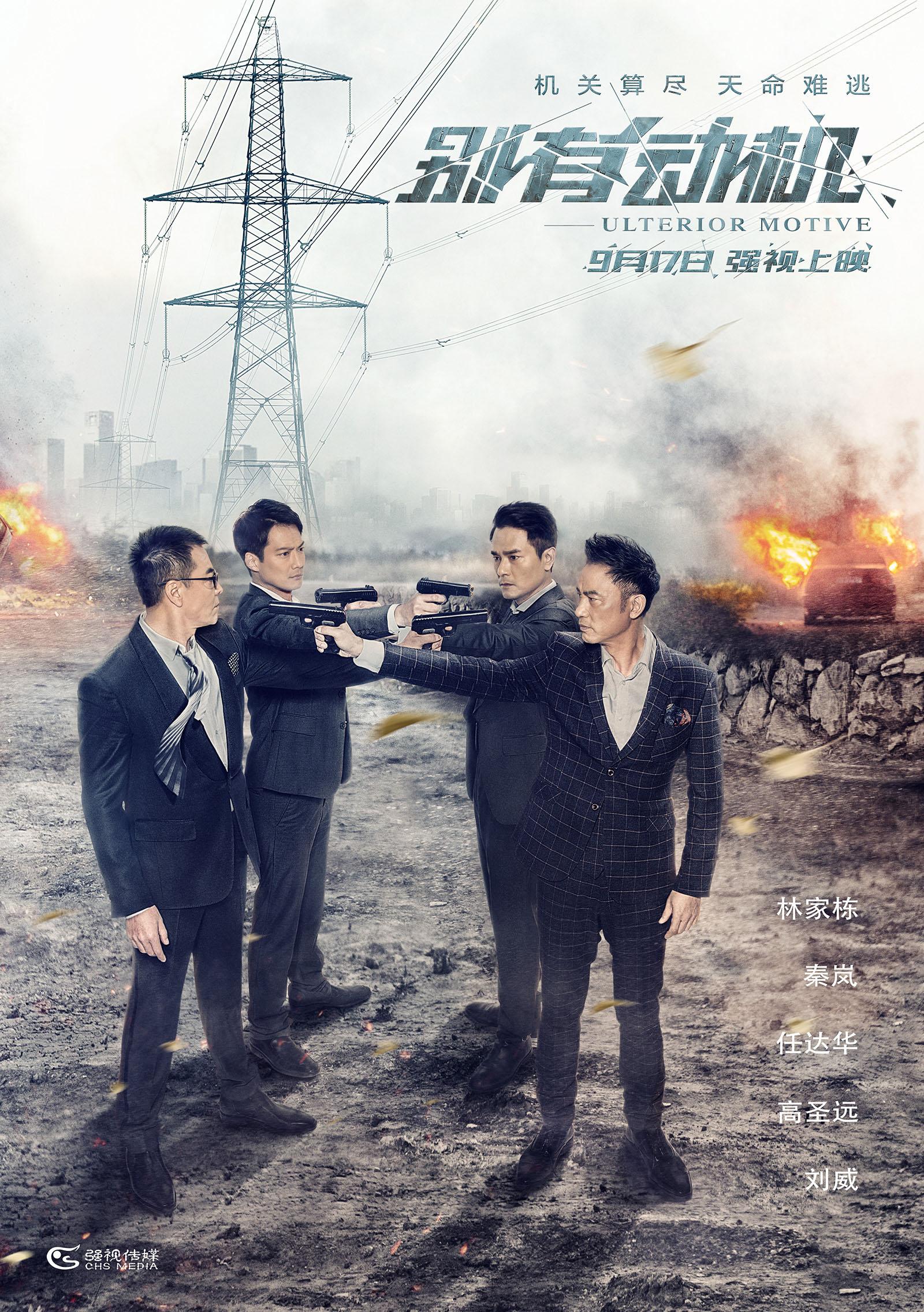 2015年林家栋秦岚悬疑犯罪片《别有动机》HD中英双字迅雷下载