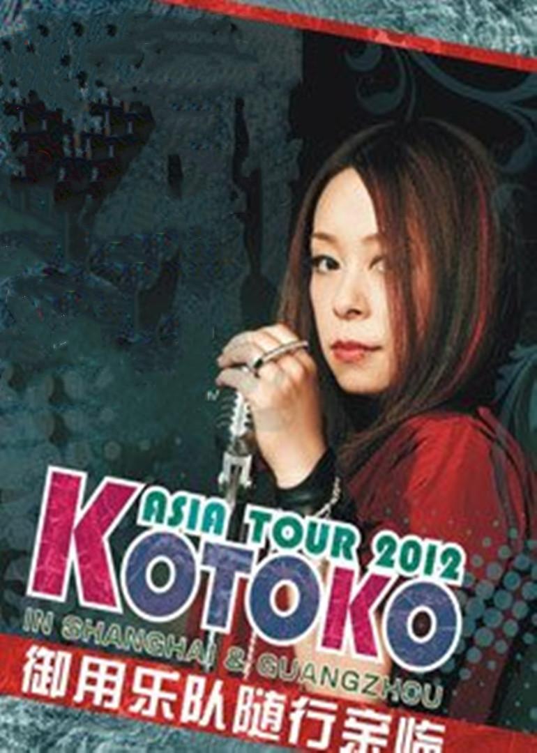 KOTOKO演唱会