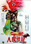 人皮灯笼(1982)