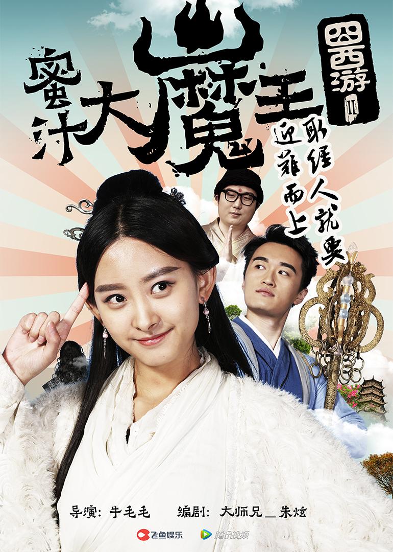 囧西游2:蜜汁大魔王--电视剧