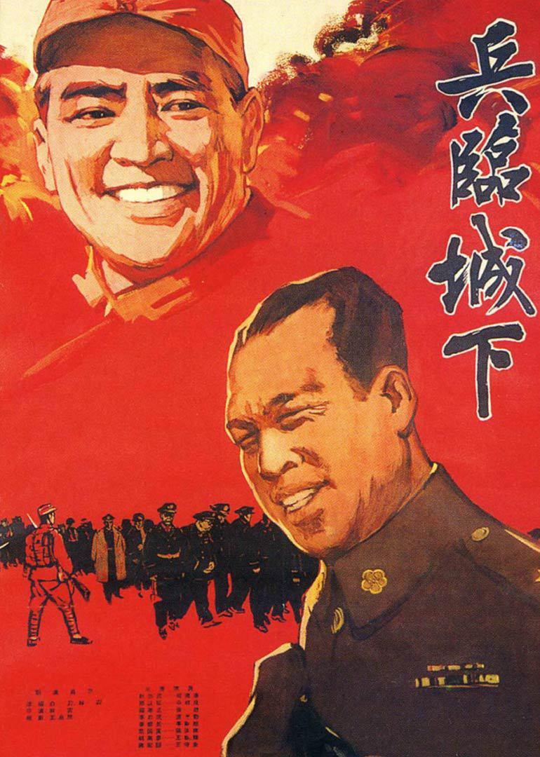 《兵临城下》电影高清在线观看