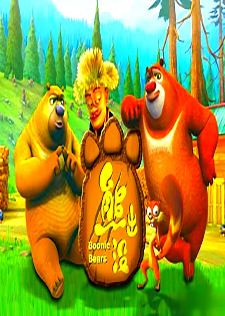 为了保护家园,熊大,熊二以及森林里的小动物们与这个外来入侵者展开