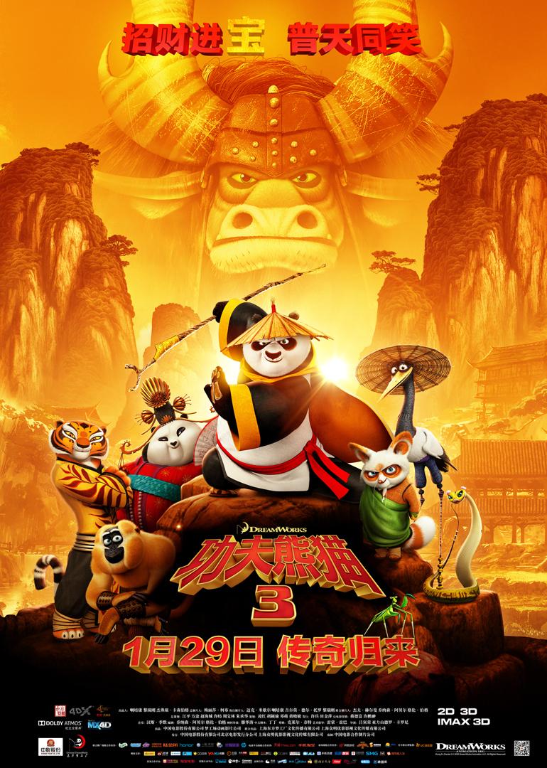 功夫熊猫3(国语版)