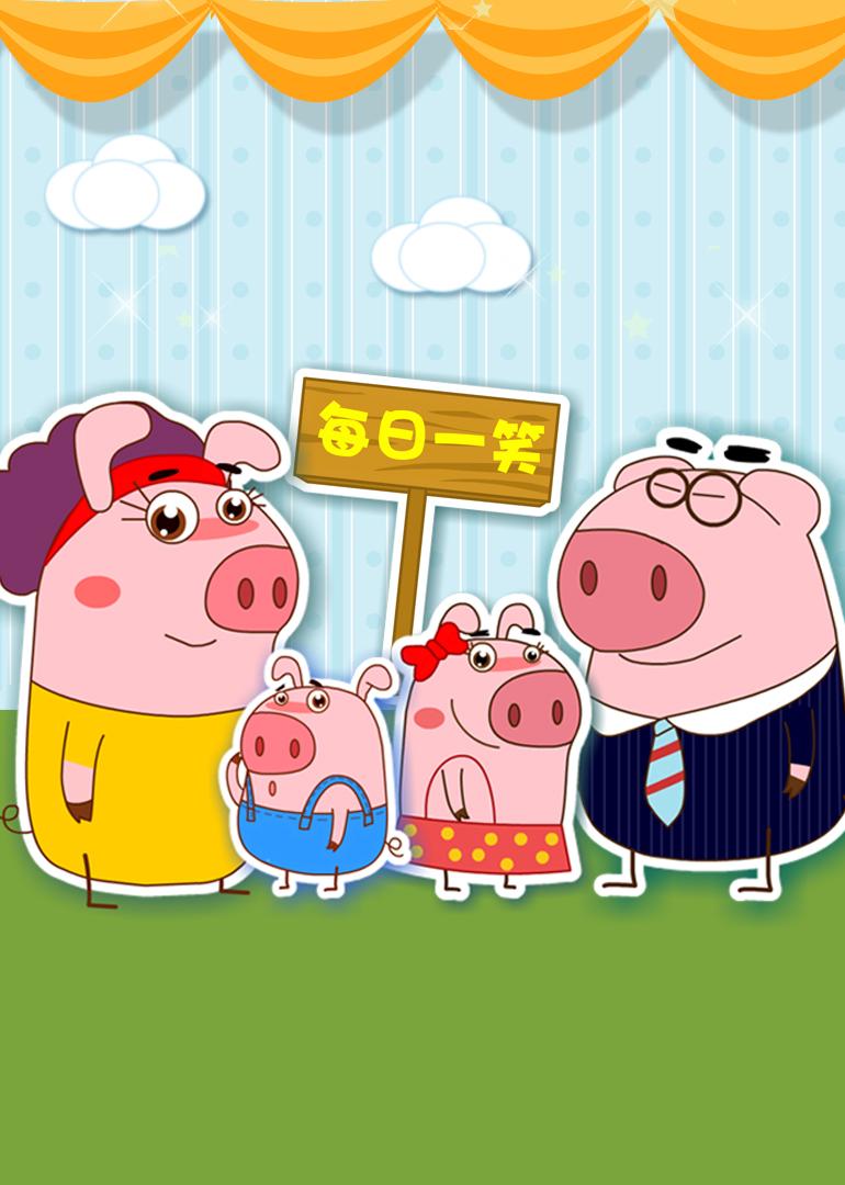 小猪一家亲 第01 班级捐款集