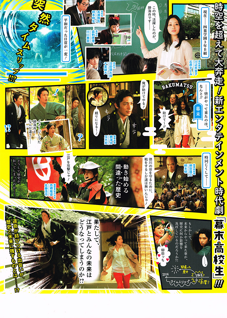 《幕末高校生》日本预告片- 高清在线观看- 腾讯视频