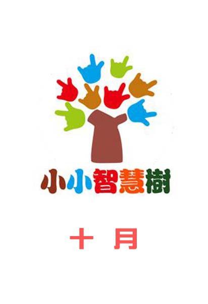 小小智慧树(十月)-高清全集在线观看和下载-少儿动漫