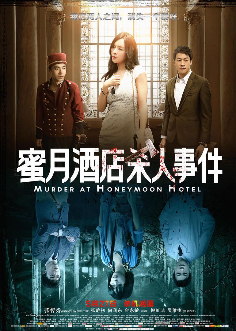 蜜月酒店杀人事件