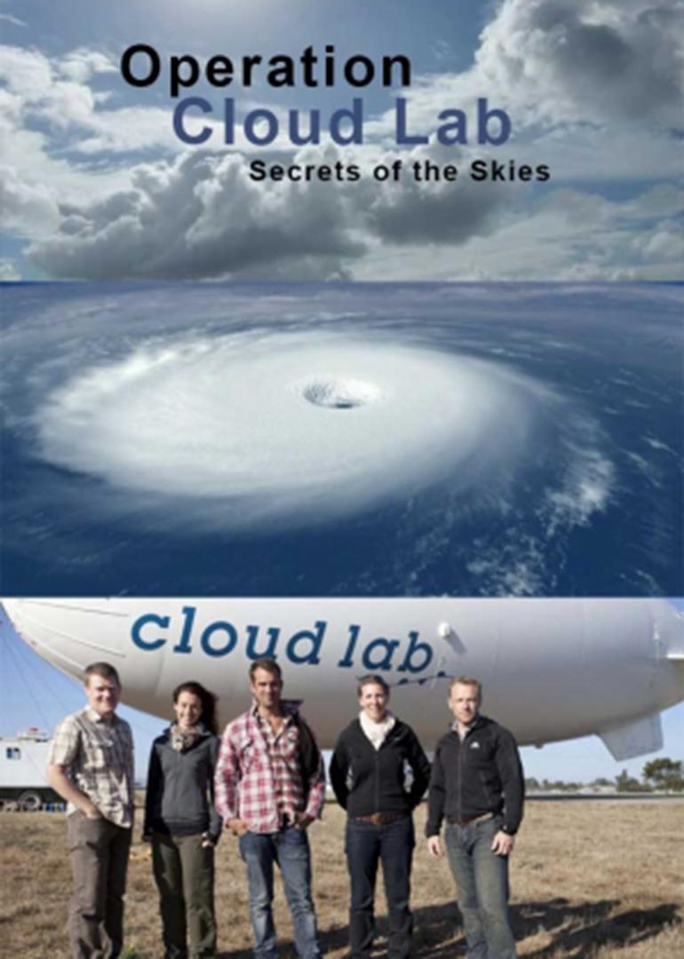 云中实验室行动:天空的秘密