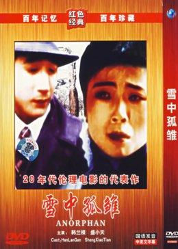 《雪中孤雏》电影高清在线观看