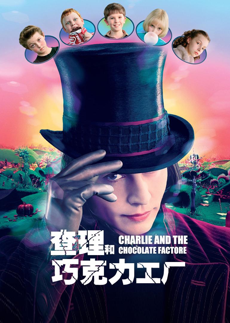 查理和他的巧克力工厂