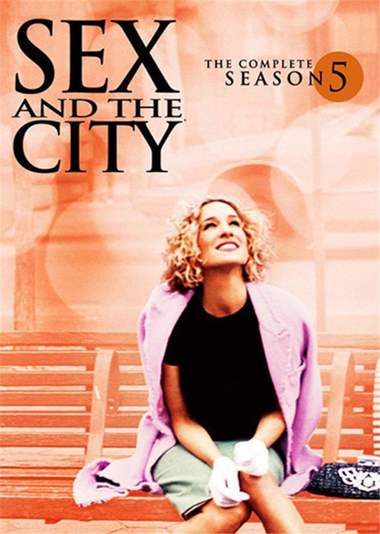 欲望都市 第五季