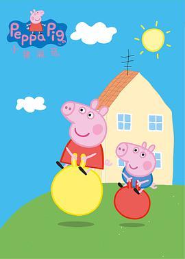 电视剧 别 名:小猪佩琦|粉红猪小妹(台)|萌萌小猪佩奇 地 区:英国 语