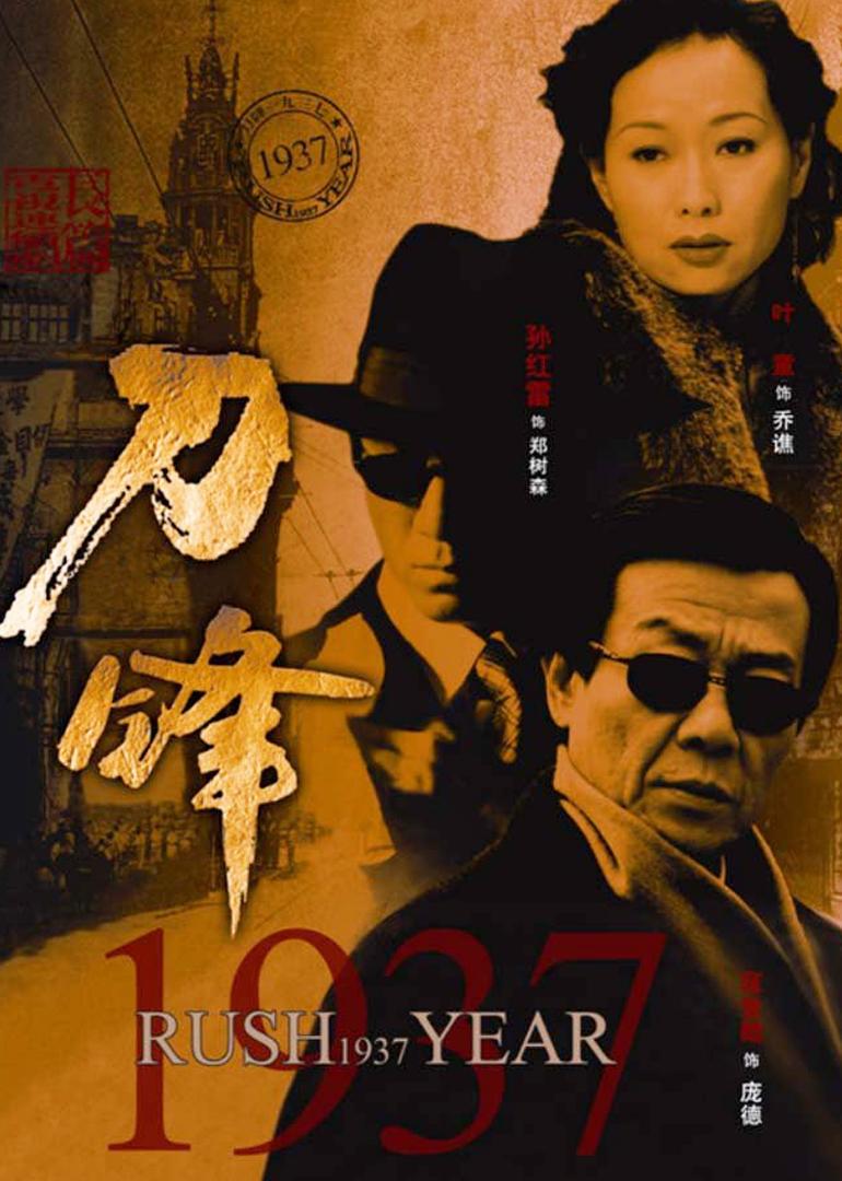 刀锋1937