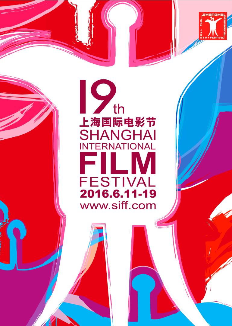 第19届上海国际电影节图片