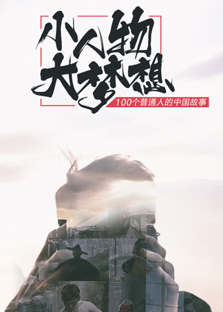 """""""视中华魂,听民族魄""""——小人物大梦想"""