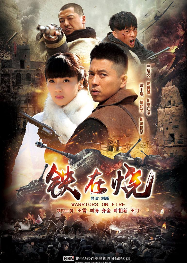 大陆剧:铁在烧 共46集 主演:刘涛 王雷