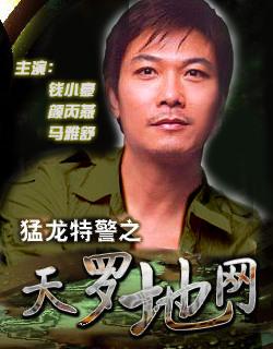 猛龙特警之天罗地网[粤语版]