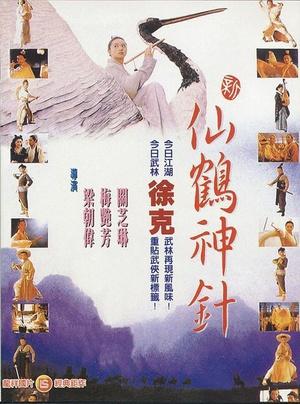 新仙鹤神针the magic crane电影