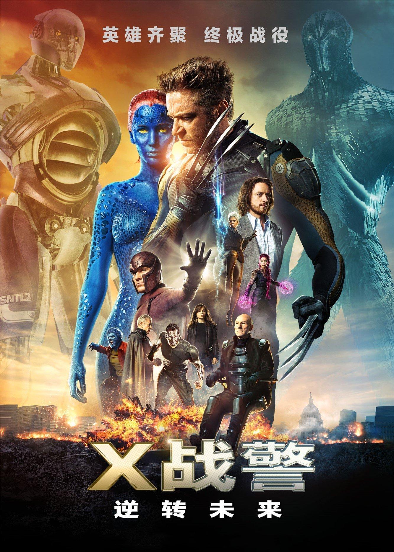 X戰警:逆轉未來