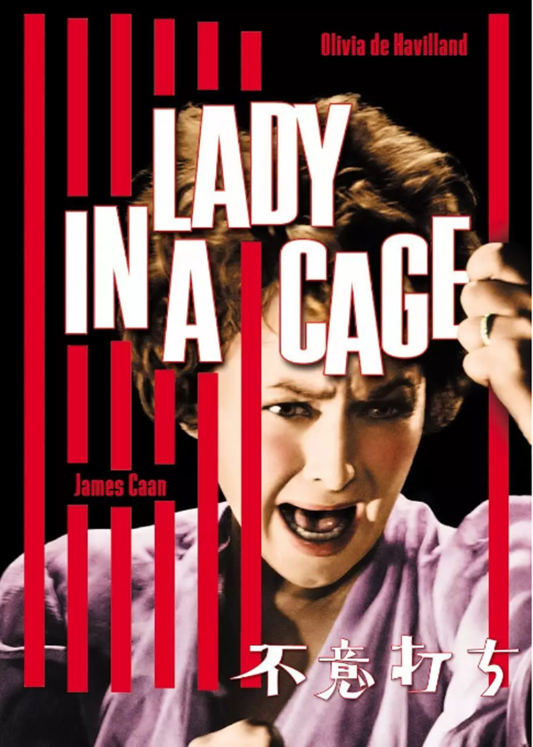 笼子里的女人