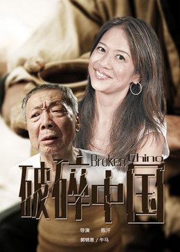《破碎中国》电影高清在线观看