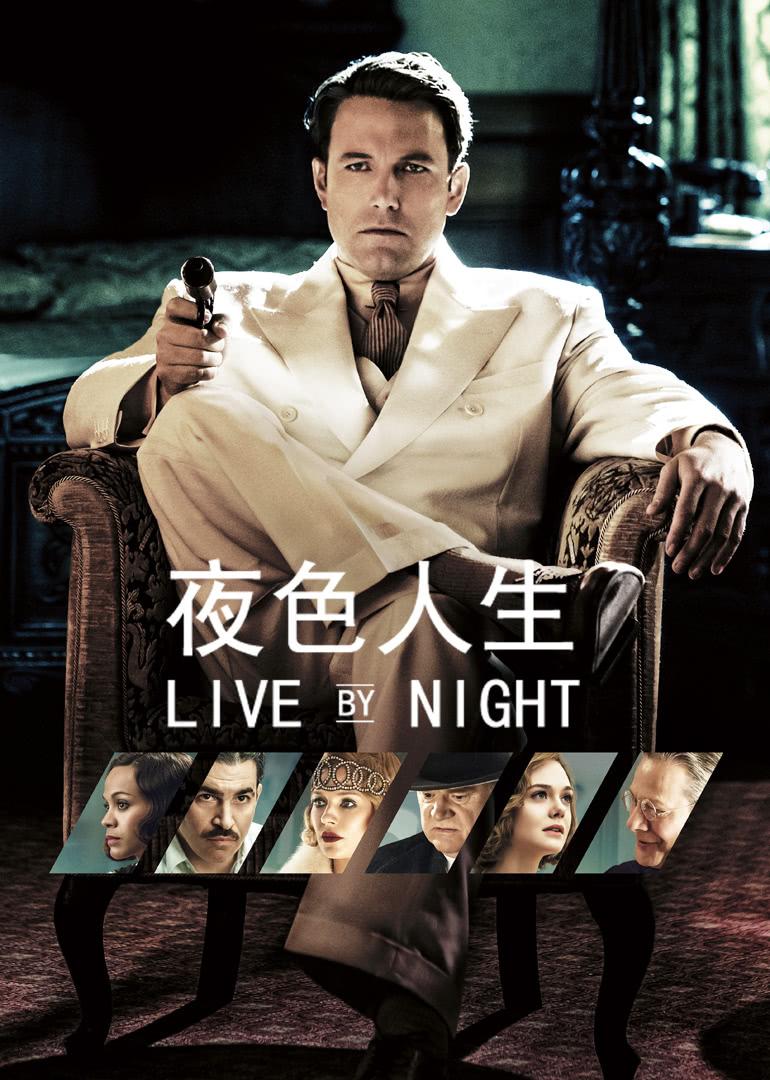 《夜色人生》在线观看