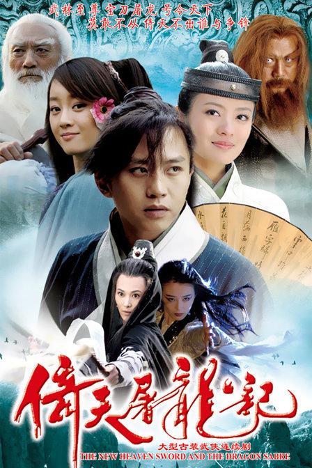倚天屠龙记(2009张纪中、安以轩、邓超版)