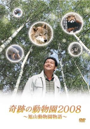奇迹动物园2006 - 高清在线观看