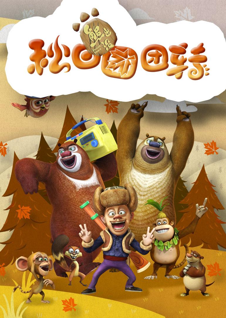 熊出没之秋日团团转破解版下载