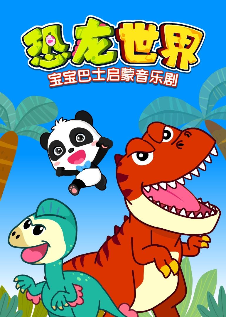 宝宝巴士启蒙音乐剧之恐龙世界