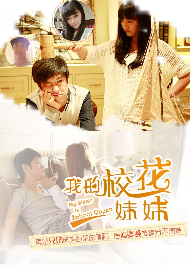 网剧:我的校花妹妹 共10集 主演:王博 张娜 杨善翔 龚绮