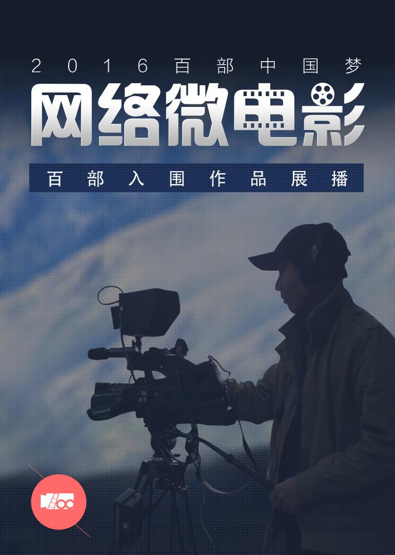 2016百部中国梦网络微电影