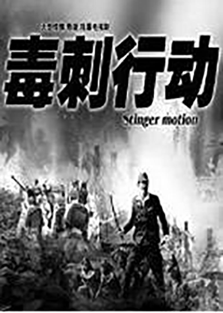 毒刺行动-电视剧-腾讯视频