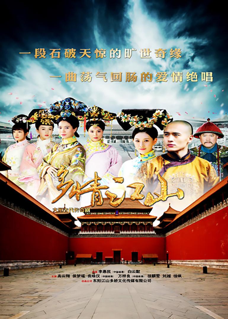 大陆宫廷剧:多情江山 共54集