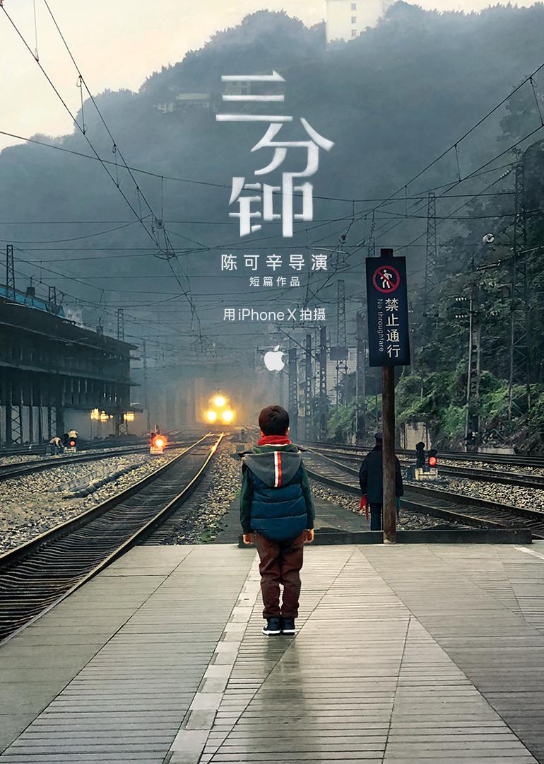 《三分钟》-陈可辛导演短篇作品