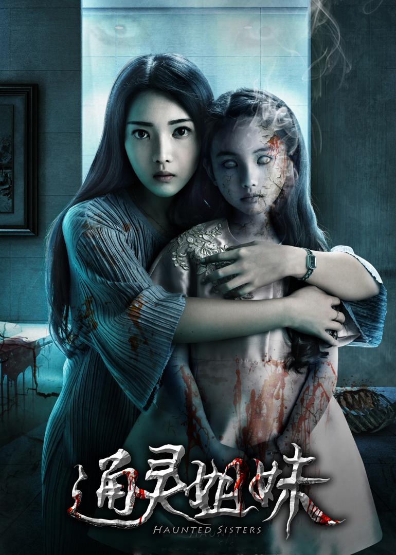 Alice Horror Movie