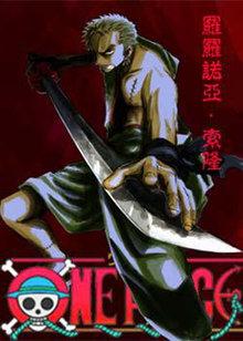索隆 海贼王/海贼王03索隆的剑技