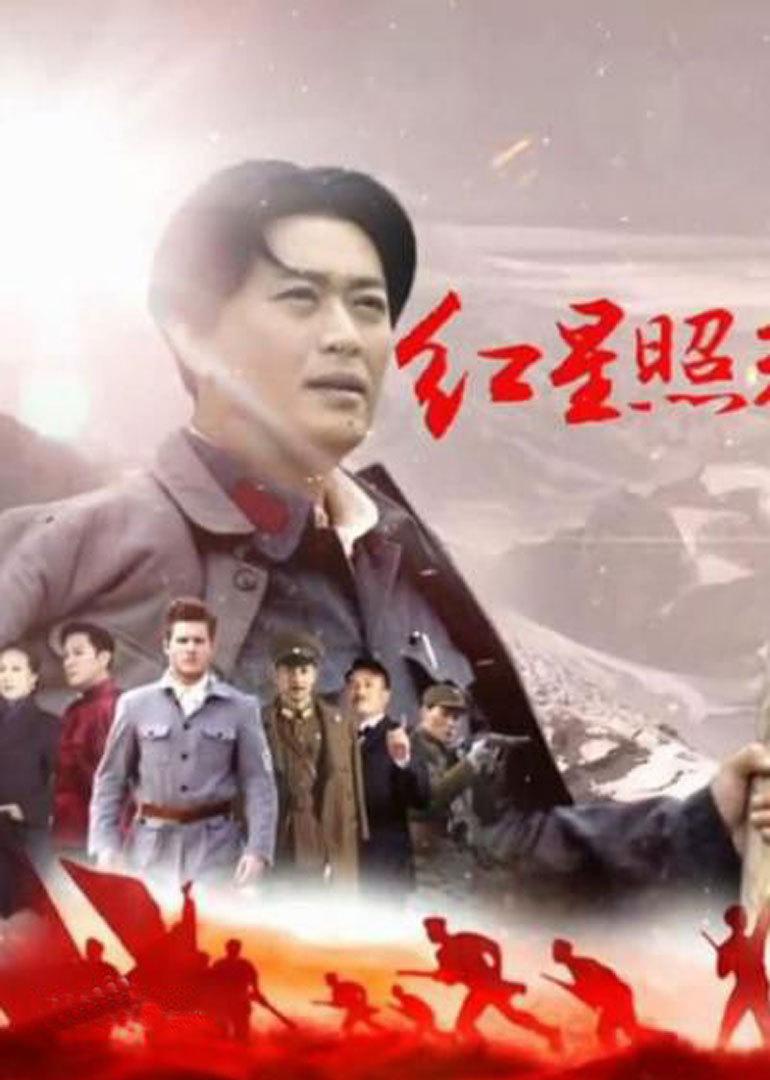 红星照耀中国[未删减版]