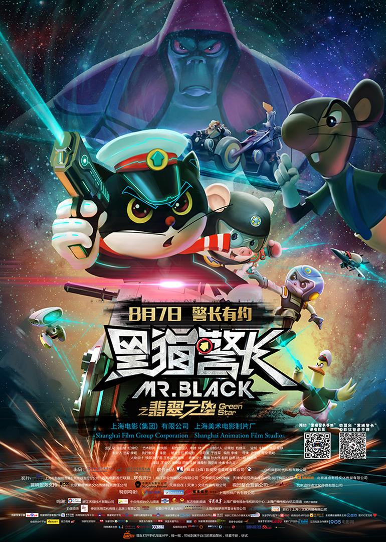 黑猫警长中文版