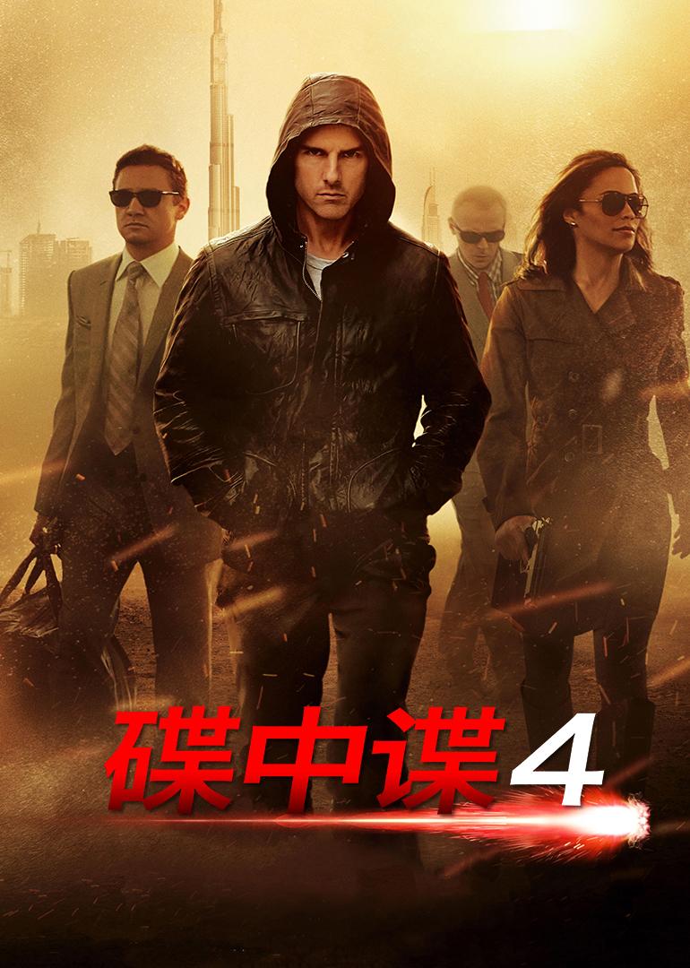 9分碟中谍4 电影 别 名:碟中谍:幽灵协议 不可能的任务4 碟中谍4:幽