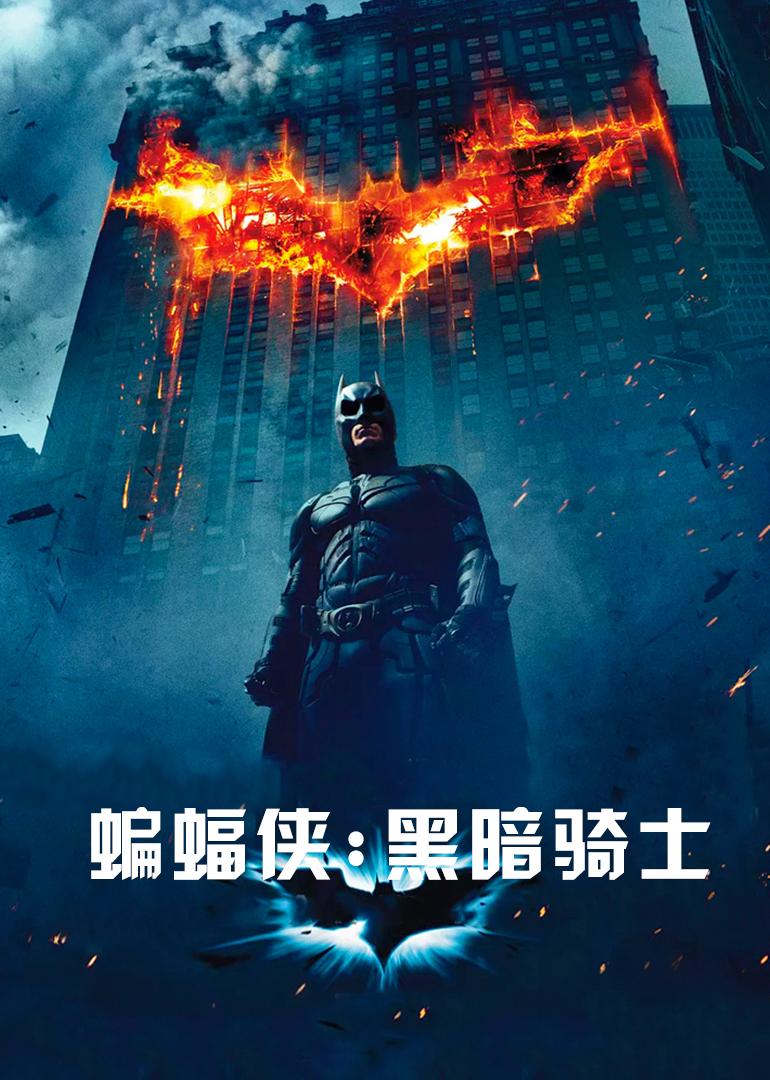 蝙蝠侠: 黑暗骑士 batman(770x1080)-蝙蝠侠黑暗骑士 蝙蝠侠小丑 蝙