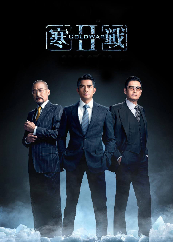寒战2(国语版)